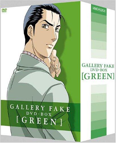 ギャラリーフェイク BOX GREEN [DVD](中古)マルチレンズクリーナー付き