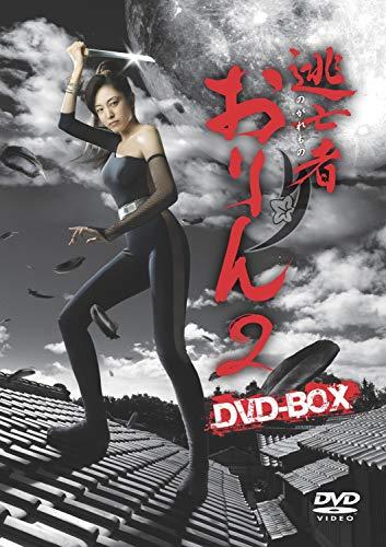 逃亡者おりん2 DVD-BOX(中古)マルチレンズクリーナー付き