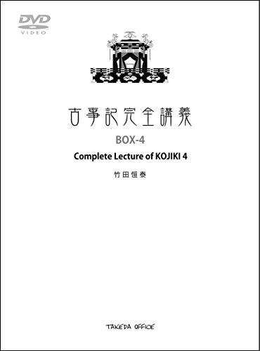 古事記完全講義 BOX-4 新品 マルチレンズクリーナー付き