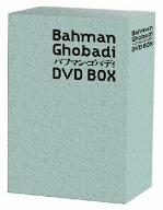 バフマン・ゴバディ DVD-BOX 新品 マルチレンズクリーナー付き