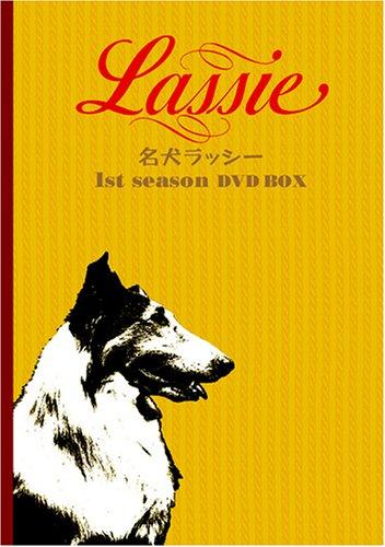 名犬ラッシー ファースト・シーズン DVD-BOX 新品 マルチレンズクリーナー付き