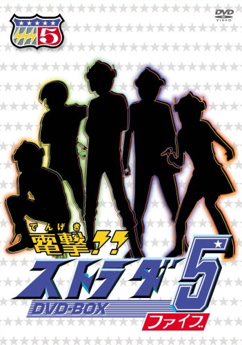 電撃!!ストラダ5 DVD-BOX 新品 マルチレンズクリーナー付き