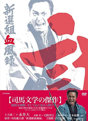 新選組血風録 DVD-BOX2<完>(中古)マルチレンズクリーナー付き