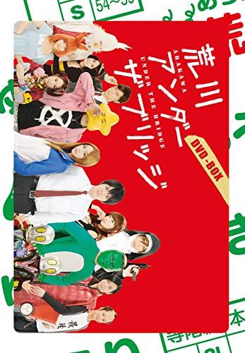荒川アンダー ザ ブリッジ DVD-BOX(中古)マルチレンズクリーナー付き