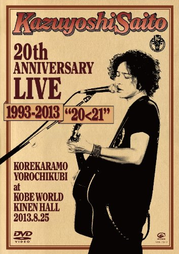 "Kazuyoshi Saito 20th Anniversary Live 1993-2013 ""20<21"
