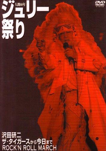 人間60年 ジュリー祭り [DVD]新品 マルチレンズクリーナー付き