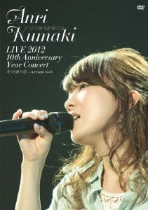LIVE 2012 10th Anniversary Year Concert 光の通り道 ~one night road~ [DVD](中古)マルチレンズクリーナー付き