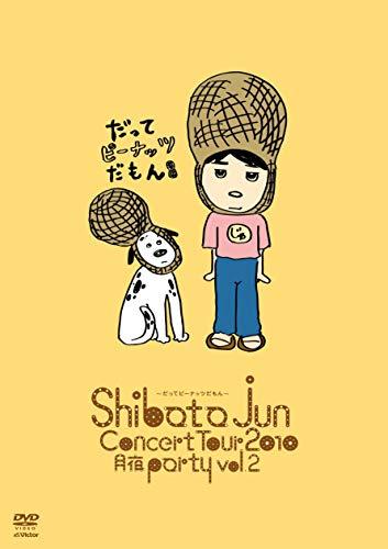 柴田淳 CONCERT TOUR 2010 月夜PARTY vol.2~だってピーナッツだもん~ [DVD]新品 マルチレンズクリーナー付き