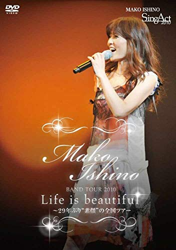 """石野真子 BAND TOUR 2010 Life is beautiful~29年ぶり""""素顔""""の全国ツアー [DVD]新品 マルチレンズクリーナー付き"""