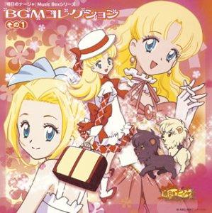 明日のナージャ Music Boxシリーズ BGMコレクション その1 新品 マルチレンズクリーナー付き