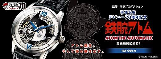 999本限定品 手塚治虫デビュー70周年記念 ATOM THE AUTOMATIC 高級機械式腕時計  鉄腕アトム ムービック 新品