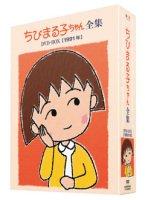 ちびまる子ちゃん全集DVD-BOX 1991年 新品 マルチレンズクリーナー付き