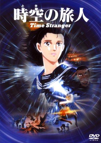時空の旅人 [DVD](中古)マルチレンズクリーナー付き