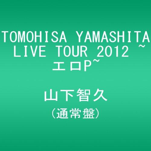 TOMOHISA YAMASHITA LIVE TOUR 2012 ~エロP~(通常盤) [DVD] 新品 マルチレンズクリーナー付き