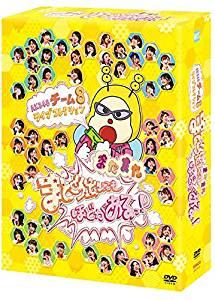 【DVD】 AKB48 チーム8 ライブコレクション ~またまたまとめ出しにもほどがあるっ!~新品 マルチレンズクリーナー付き