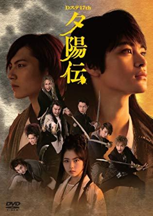Dステ17th 「夕陽伝」 [DVD]新品 マルチレンズクリーナー付き