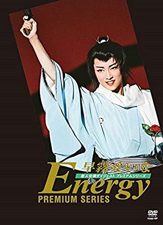 早霧せいな 「Energy Premium Series」 [DVD]新品 マルチレンズクリーナー付き