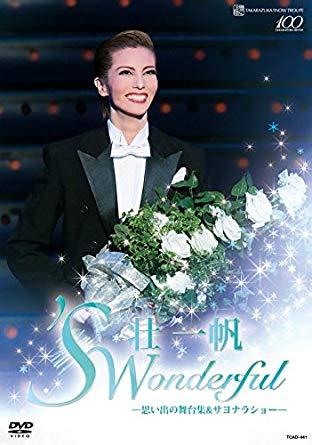 「'S Wonderful」 スワンダフル -思い出の舞台集&サヨナラショー - [DVD]壮一帆 新品 マルチレンズクリーナー付き