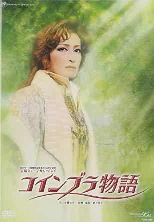 『コインブラ物語』 [DVD]宝塚歌劇団 新品 マルチレンズクリーナー付き