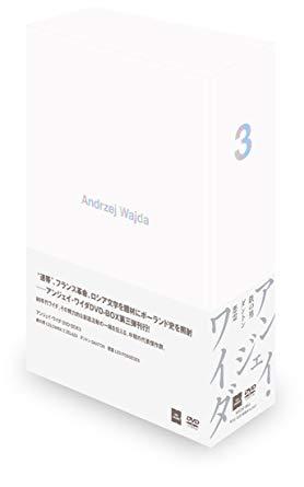 アンジェイ・ワイダ DVD-BOX III: 鉄の男/ダントン/悪霊 新品 マルチレンズクリーナー付き