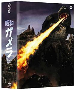 昭和ガメラ Blu-ray BOX 2 新品 マルチレンズクリーナー付き