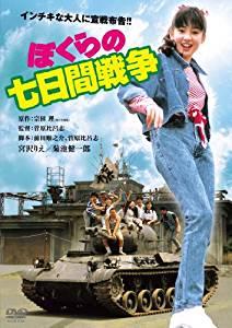 ぼくらの七日間戦争 デジタル・リマスター版 [DVD]新品 マルチレンズクリーナー付き