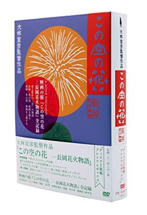 この空の花 -長岡花火物語 (DVDプレミアBOX版)新品 マルチレンズクリーナー付き