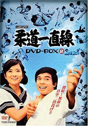 柔道一直線 DVD-BOX2 新品 マルチレンズクリーナー付き