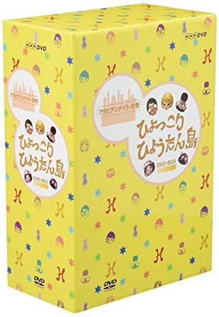ひょっこりひょうたん島 アラビアンナイトの巻 DVD-BOX 新品 マルチレンズクリーナー付き