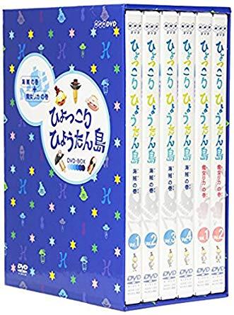 復刻版 ひょっこりひょうたん島 海賊の巻+魔女リカの巻 DVD-BOX 新品 マルチレンズクリーナー付き