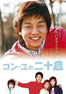コン・ユの二十歳 DVD-BOX (中古)マルチレンズクリーナー付き