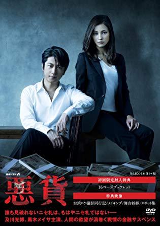 連続ドラマW 悪貨 Blu-ray BOX 新品 マルチレンズクリーナー付き