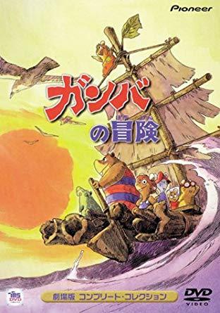 ガンバの冒険 劇場版コンプリート・コレクション [DVD]新品 マルチレンズクリーナー付き