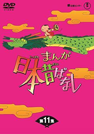 まんが日本昔ばなし BOX第11集5枚組 [DVD]新品 マルチレンズクリーナー付き