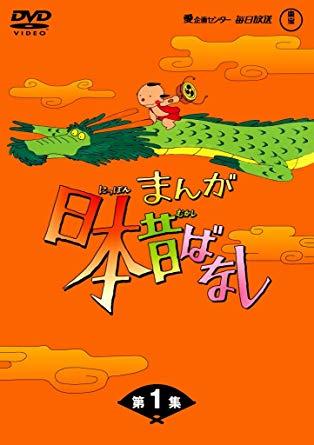 まんが日本昔ばなし DVD-BOX 第1集(5枚組) 新品 マルチレンズクリーナー付き