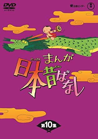 まんが日本昔ばなし BOX第10集5枚組 [DVD]新品 マルチレンズクリーナー付き