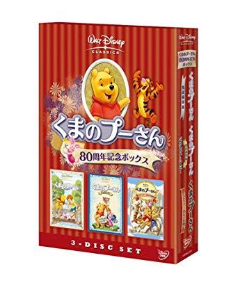 くまのプーさん 80周年記念ボックス [DVD]新品 マルチレンズクリーナー付き