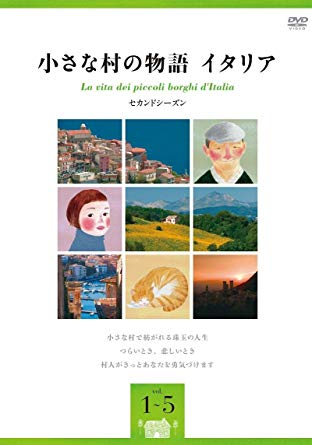 小さな村の物語 イタリア セカンドシーズンBOX [DVD]三上博史(語り) (中古)マルチレンズクリーナー付き