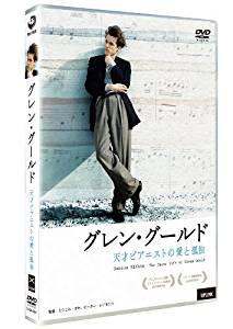 グレン・グールド 天才ピアニストの愛と孤独 [DVD]新品 マルチレンズクリーナー付き