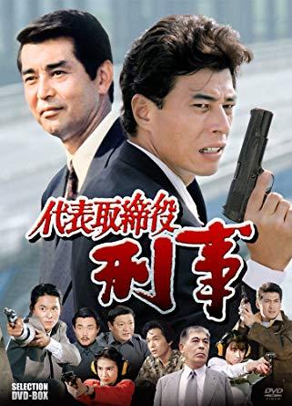 代表取締役刑事 セレクション BOX [DVD]新品 マルチレンズクリーナー付き