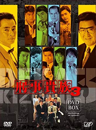 刑事貴族3 DVD-BOX 新品 マルチレンズクリーナー付き
