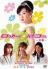 ロッカーのハナコさん-全集- [DVD]新品 マルチレンズクリーナー付き