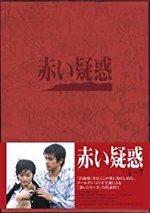赤い疑惑 DVD BOX 新品 マルチレンズクリーナー付き