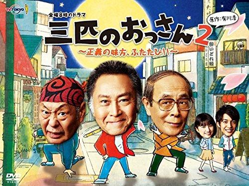 金曜8時のドラマ 三匹のおっさん2~正義の味方、ふたたび!!~ DVD-BOX 新品 マルチレンズクリーナー付き