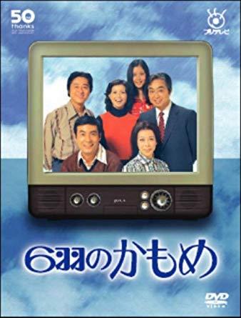 フジテレビ開局50周年記念DVD 6羽のかもめ 新品 マルチレンズクリーナー付き