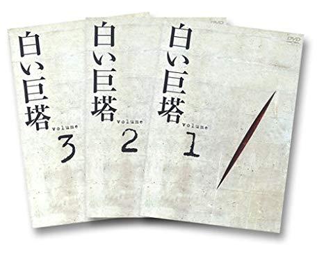 白い巨塔 DVD-BOX1~浪速大学医学部教授戦~ 新品 マルチレンズクリーナー付き