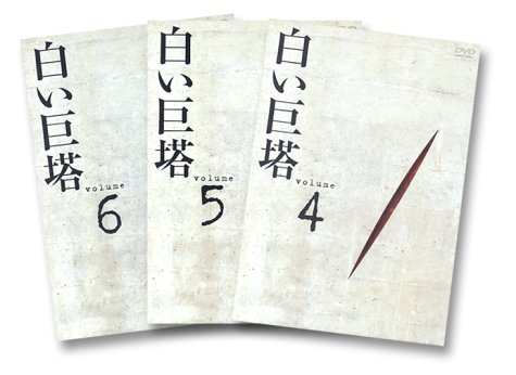 白い巨塔 DVD-BOX2 ~誤診裁判第一審~ 新品 マルチレンズクリーナー付き