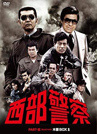 西部警察 PARTIII セレクション 木暮BOX 1 [DVD]新品 マルチレンズクリーナー付き