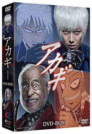アカギ DVD-BOX 新品 マルチレンズクリーナー付き