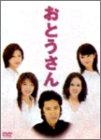 おとうさん DVD-BOX 新品 マルチレンズクリーナー付き